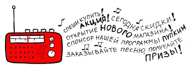 реклама на радио в Днепре
