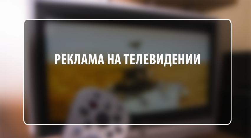 реклама на телеканалах в Днепре